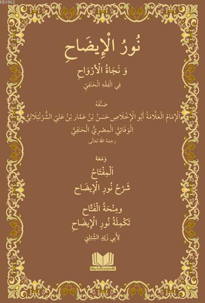 Nurul İzah Arapça