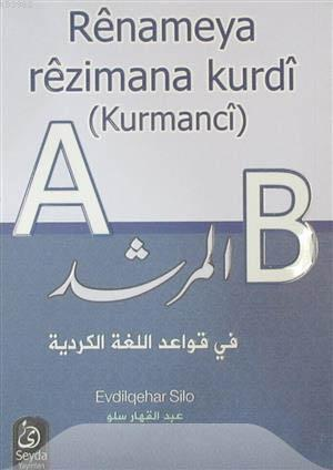 Renameya Rezimana Kurdi