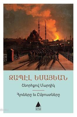 Şnorhkov Martig - Hluneri Yev Imposdneri - Düzgün İnsanlar İtaakatlar ve Asiler - Ermenice