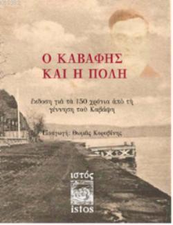 Kavafis ve Şehir-Yunanca; [O Kavafis ke i Poli]