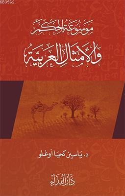 Arap Atasözleri 2 (El Emsalul Arabiyya 2)