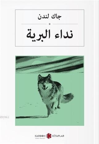 Vahşetin Çağrısı (Arapça)