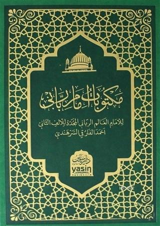 Mektubatı Rabbani; Arapça Suni Deri