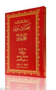 Orta Boy Asayı Musa Mecmuası (Osmanlıca)