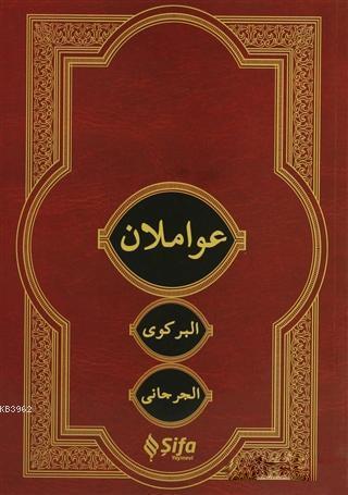 Avamilan (Arapça)