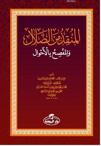 El Munkiz Mined'dalal / Delaletten Kurtuluş (Arapça)