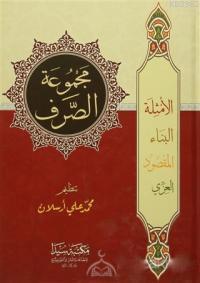 Mecmuatü's Sarf (Arapça)