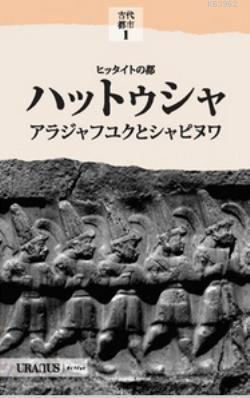 Hitit Başkenti Hattuşa Japonca; Alacahöyük, Şapinuva