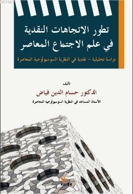 The Evolution of Critical Trends in Contemporary; Sociology - Tatavvurul İtticâhâtin - Nakdiyyeti Fî - ilmil - İctimâil - Muâsir