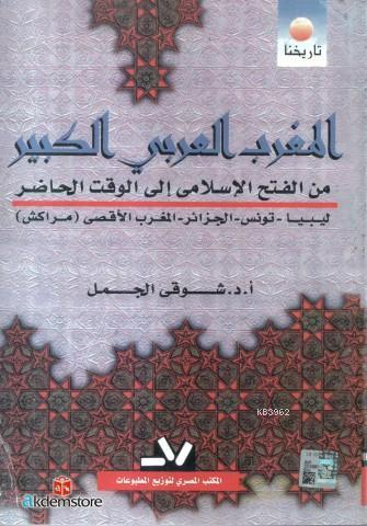 El-mağribu`l Arabiyyu`l Kebîr