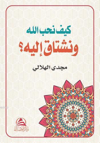 Keyfe Nuhibbullahe ve Neştaqu İleyhi (Arapça)