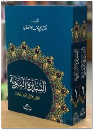 Siyer-i Nebi İslam Tarihi Asrı Saadet Dönemi (2 Cilt Takım) (Arapça)