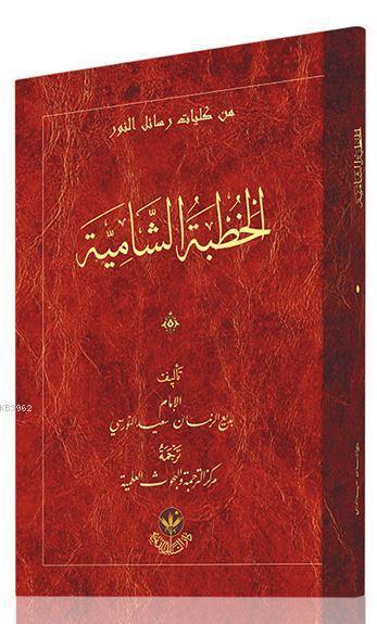 Hutbe-i Şamiye (Arapça)