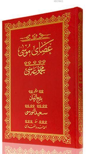 Rahle Boy Asayı Musa Mecmuası (Osmanlıca)