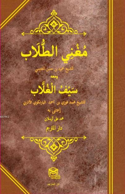 Muğnil Tullab Mea Seyful Ğullab (Arapça)