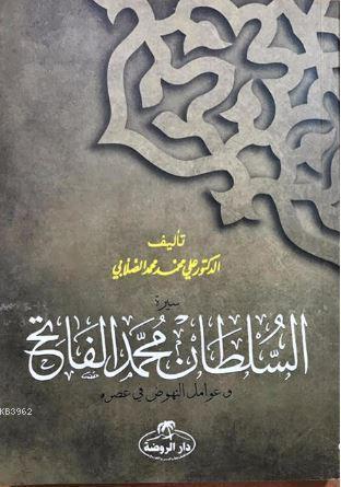 Fatih Sultan Mehmet (Arapça); Avamil'un-Nuhud Fi Asrihi