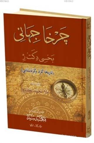 Çerha Cihani Tariha Kürdu Kürdistani