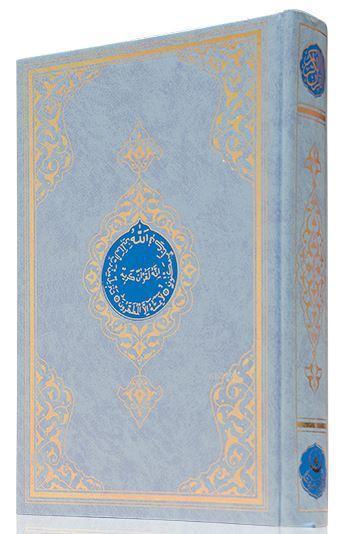Orta Boy Benim Kur'anım (Özel, Mavi Kapak, Mühürlü)