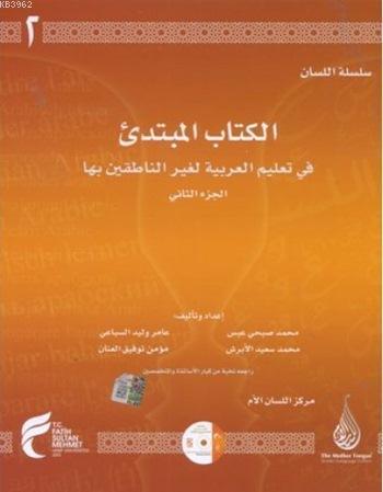 Silsiletü'l-Lisan / Mübtedi Başlangıç Seviyesi 2-  / Arapça Dil Serisi