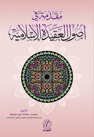 Mukaddime Fi Usulu'l Akideti'l İslamiyye