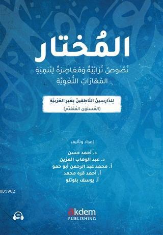 El-Muhtar