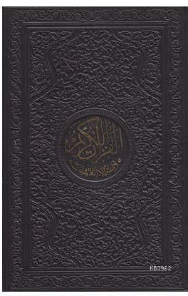 Kur'an-ı Kerim Orta Boy; (Özel Yaldızlı Deri Kutulu)