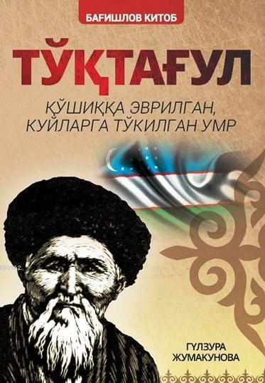 Toktogul (Özbekçe); Şiirlerle Örülen Nağmelere Dökülen Ömür
