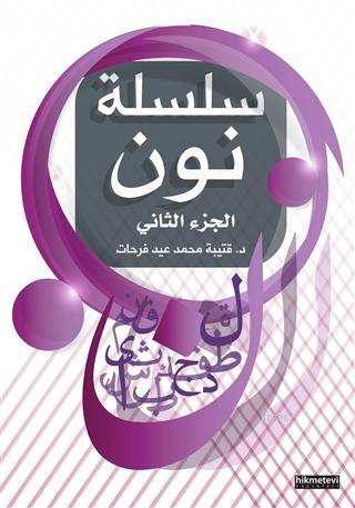 Yabancılara Arapça Öğretimi 2