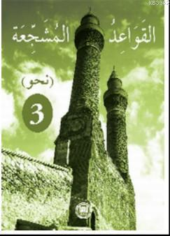 El - Kavâidu'l - Müşeccia Nahiv - 3