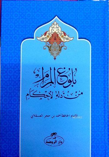 Bulûğu'l Meram (Ciltli)
