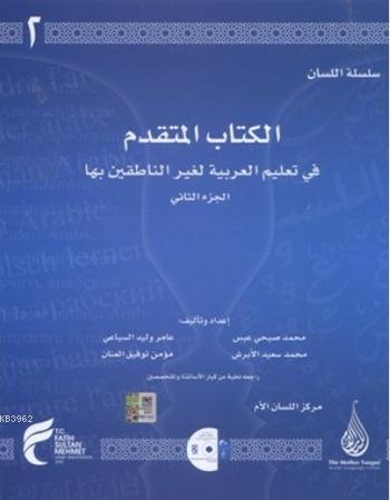 Silsiletü'l-Lisan / Mütekaddim - İleri Seviye -2 / Arapça Dil Serisi