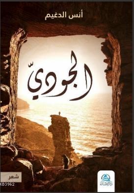 El-Cudi (Arapça); Suriyeli Şair Enes Eldugeym'in Asalet'ten Çıkan İkinci Şiir