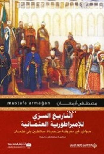 Osmanlı'nın Mahrem Tarihi(Arapça)