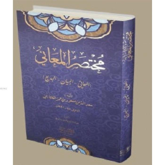 Muhtasaru'l Meani (Arapça)