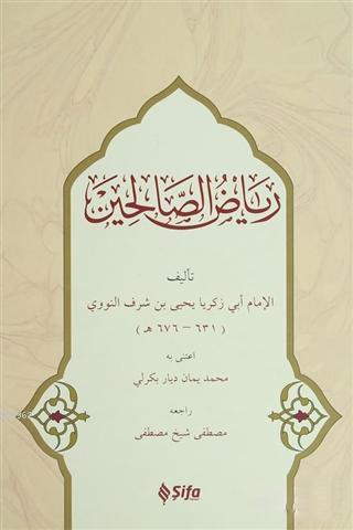 Riyazü's- Salihin (Arapça)