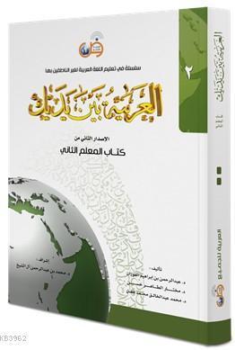 El Arabiyyetü Beyne Yedeyk 2. Cilt