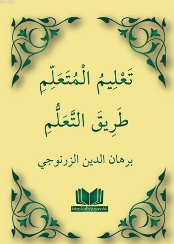 Talimul Müteallim (Arapça)