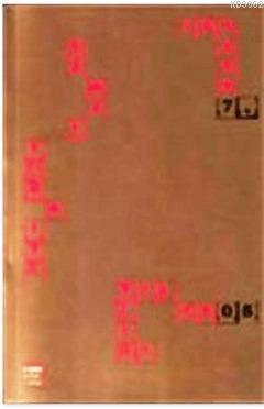 Türkiye Sanat Yıllığı 2006