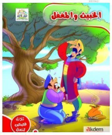 El- Habis ve'l - Muğaffel