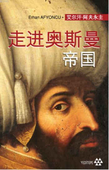 Peçesi Düşen Osmanlı (Çince)