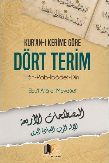 Kur'an-ı Kerime Göre Dört Terim; İlah - Rab - İbadet - Din