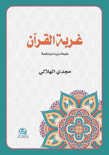 Gurbetul Kuran Arapça Kur'ana Dönüş Niçin Ve Nasıl?