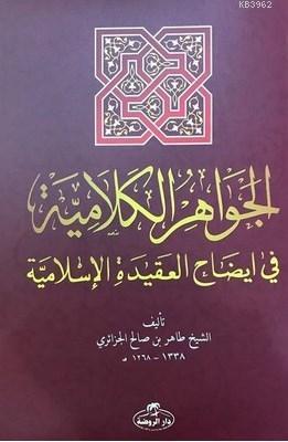 El-İhtiyar Metni El-Muhtar li'l Fetva