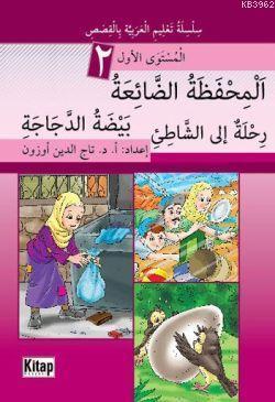 El-Mihfezatü'd-Dâ'iatü, Beydatü'd-Decâceti, Rihletün ile'ş-Şâti'i