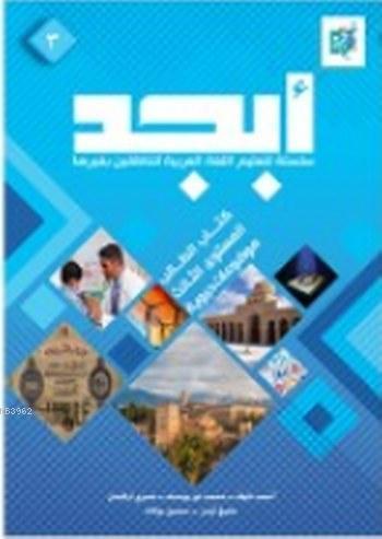 Arapça Dil Eğitim Seti 3 Ders Kitabı+Çalışma Kitabı