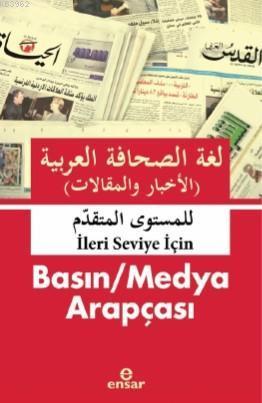 Basın / Medya Arapçası  İleri- Seviye -İçin - العربية الصحافة لغة والمقاالت) (األخبار