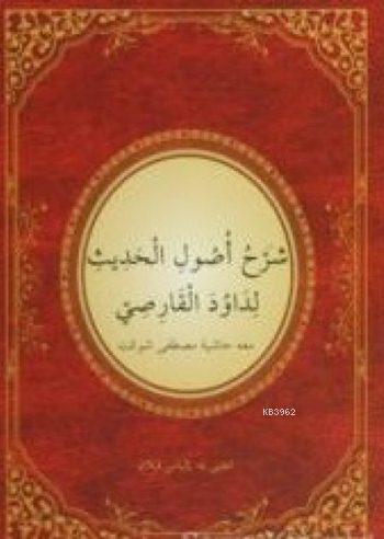 Usul- ü Hadis Şerhi