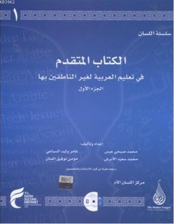 Silsiletü'l-Lisan / Mütekaddim -  İleri Seviye -1 / Arapça Dil Serisi