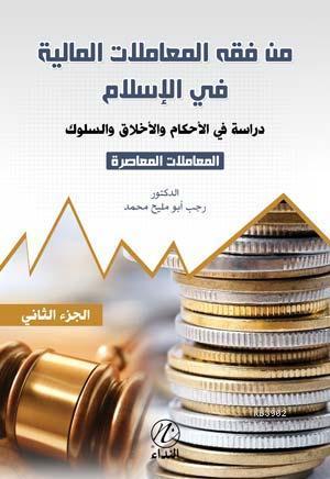 Muamelet el Muasarah -2. cilt-