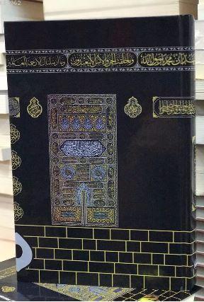 Kur'an-ı Kerim Kabe Desenli (Orta Boy)